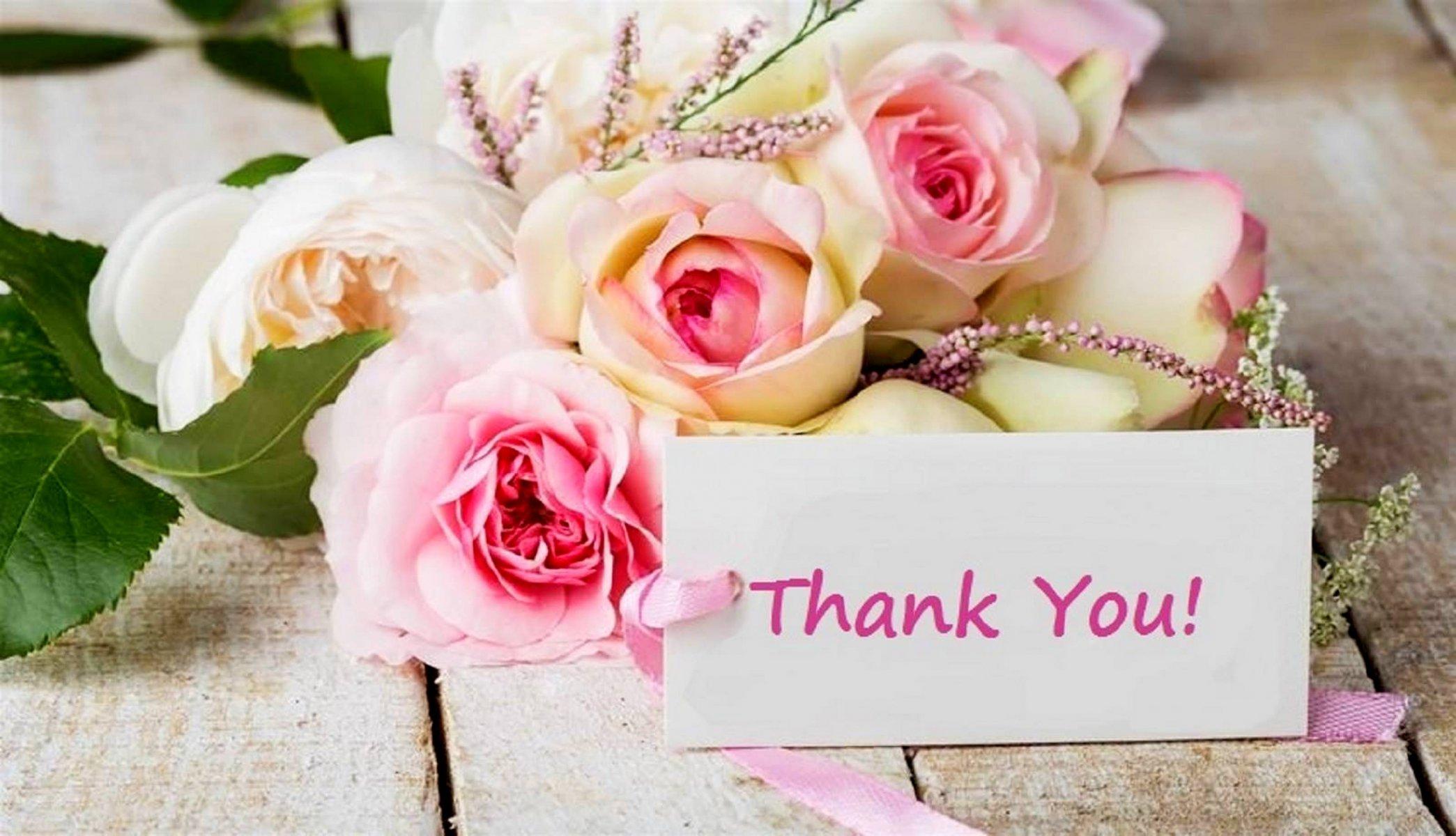 Красивые цветы спасибо за
