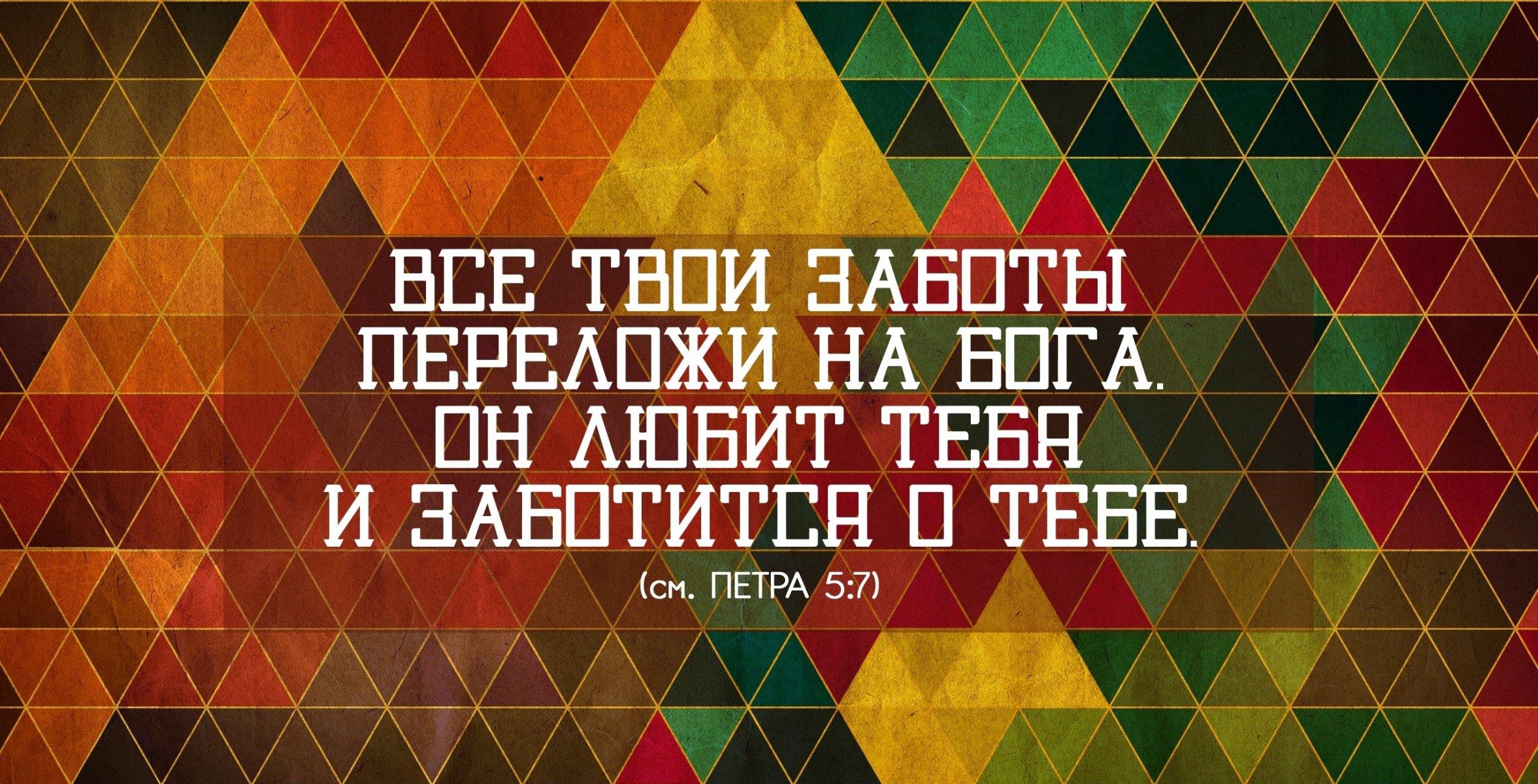 Обои на телефон цитаты из библии