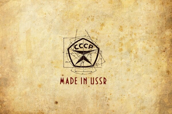 Made in USSR Сделано в СССР Знак